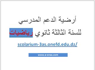 ارضية الدعم  للسنة 3  ثانوي شعبة رياضيات scolarium-3as.onefd.edu.dz