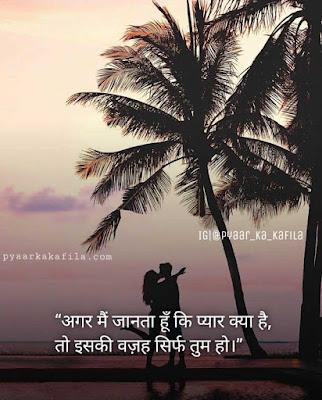 Love Shayari Hindi For Girlfriend