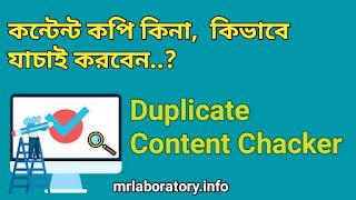 Duplicate Content-Checker।  Plagiarism-Detector ।  plagiarism-checker সম্পর্কে বিস্তারিত
