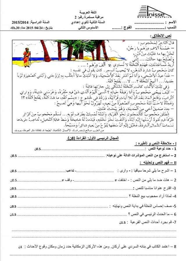 الفرض 2 الأسدوس الثاني في اللغة العربية السنة الثانية إعدادي