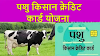 Animal Farmers Credit Card (Pashu Kisan Credit Card Yojana) 2021 Online Application- Documents, Benefits, Application Forms