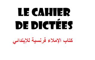 تحميل كتاب الإملاء فرنسية للإبتدائي - le cahier de dictée