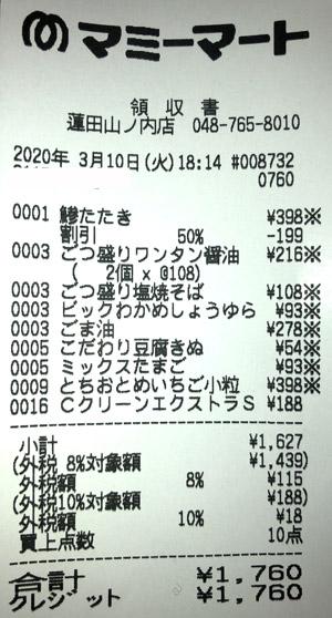マミーマート 蓮田山ノ内店 2020/3/10 のレシート