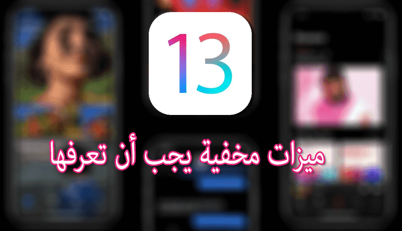 https://www.arbandr.com/2019/06/Top-06-iOS13-Hidden-Features-You-should-Know.html