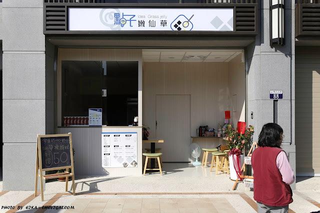 MG 0760 - 烏日美食│點子嫩仙草*超嫩Q嫩仙草新開幕!隱身高鐵特區的好吃甜品就在這!