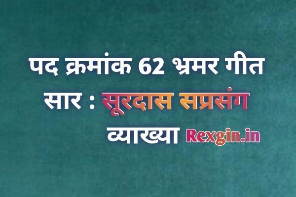 भ्रमर गीत सार - सूरदास पद क्रमांक 62 की व्याख्या - bhramargeet sar ramchandra shukla