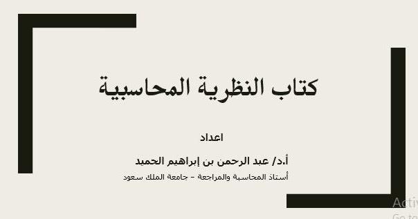 كتاب جدل الأصول والواقع pdf