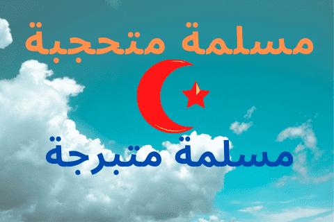 """""""مسلمة"""" """"متحجبة"""" و  """"مسلمة"""" """"متبرجة"""""""