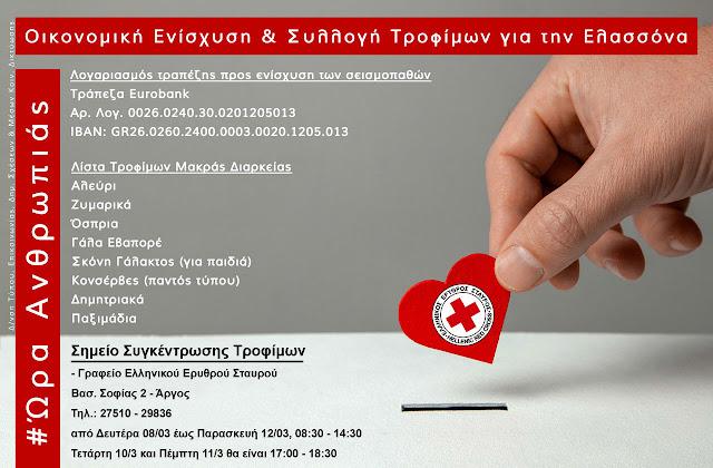 Ερυθρός Σταυρός Άργους: Άνοιγμα λογαριασμού και συγκέντρωση τροφίμων για τους σεισμοπαθείς της Ελασσόνας