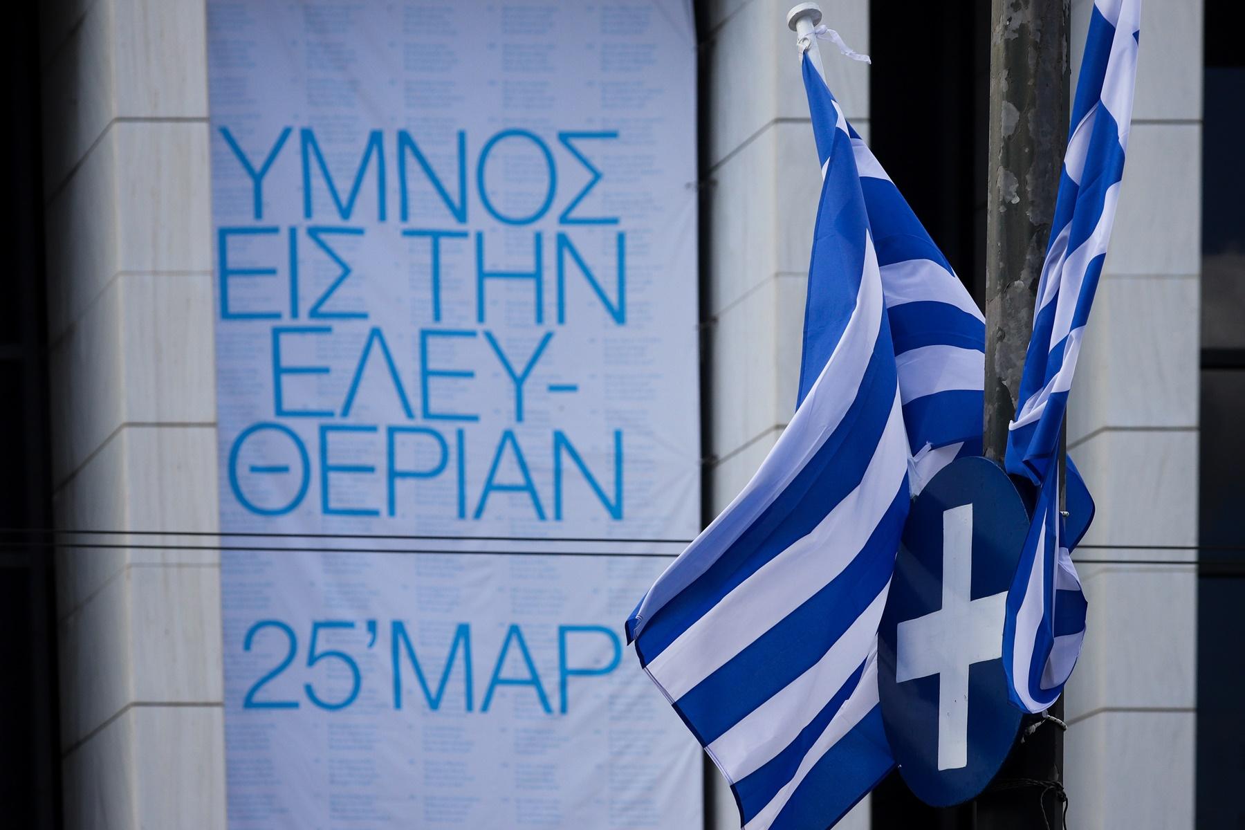 25η Μαρτίου: Χωρίς παρελάσεις στην Ξάνθη - Έτσι θα γιορτάσει η πόλη