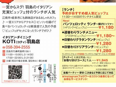 雑誌情報 KOTI羽島店