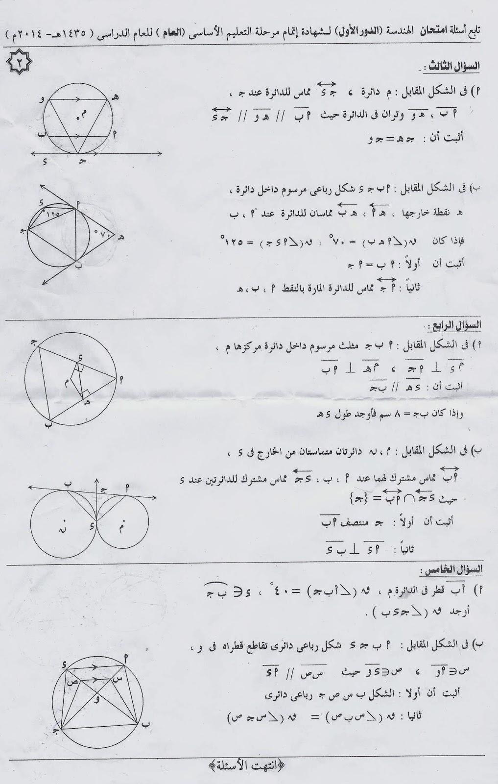 امتحان الهندسة محافظة الاسكندرية والاجابة النموذجية الشهادة الاعدادية اخر العام 2014 scan0001.jpg