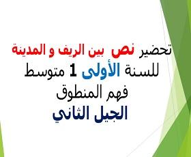 تحضير نص بين الريف و المدينة لغة عربية ( فهم المنطوق ) سنة أولى متوسط، مذكرة درس: