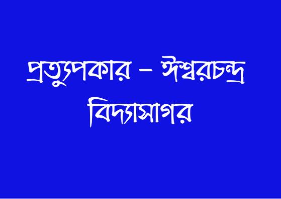 প্রত্যুপকার - ঈশ্বরচন্দ্র বিদ্যাসাগর