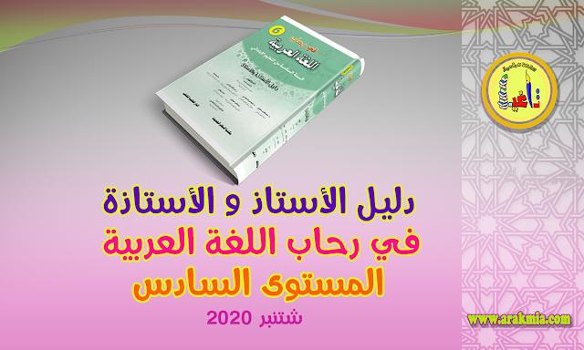 دليل الأستاذ في رحاب اللغة العربية المستوى السادس