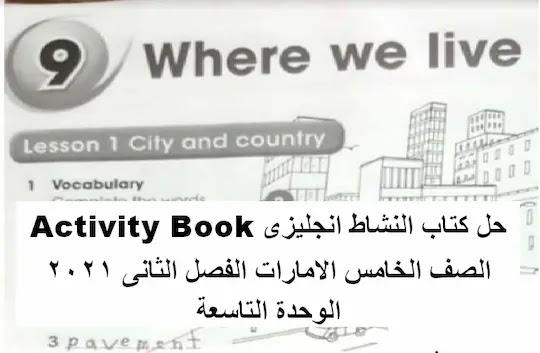 حل الوحدة التاسعة كتاب النشاط انجليزى Activity Book الصف الخامس الامارات الفصل الثانى 2021