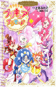 Kirakira Precure a la Mode Manga