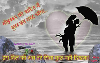 superhit shayari romantic MaSaGyani