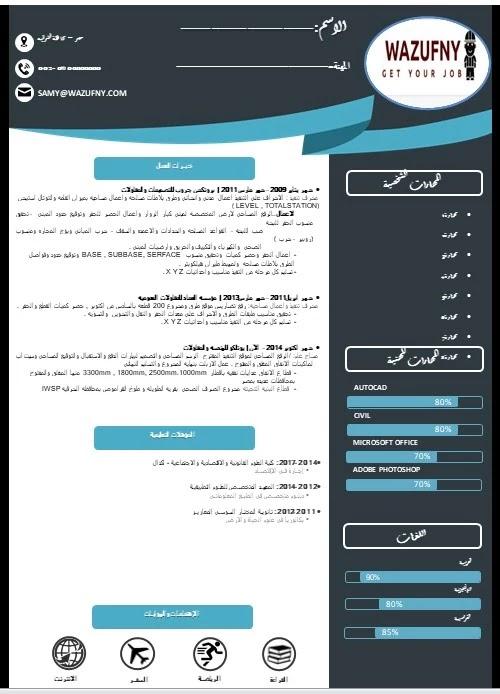 اقوي قوالب السيرة الذاتية باللغة العربيه