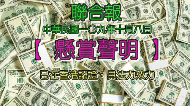 『聖蹟寺』懸賞聲明 --- 2020年10月9日  台灣日報