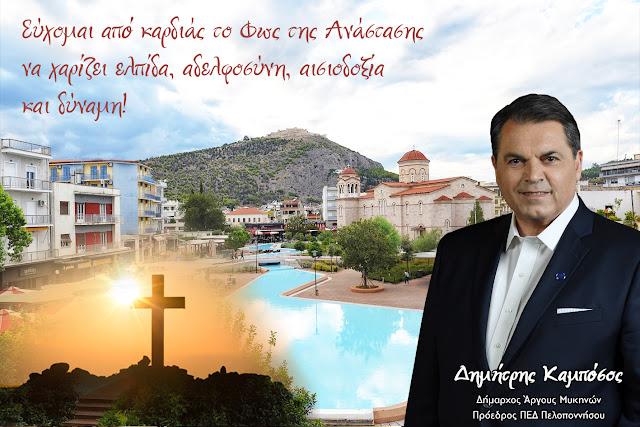 Ευχές από τον Δήμαρχο Άργους Μυκηνών Δημήτρη Καμπόσο