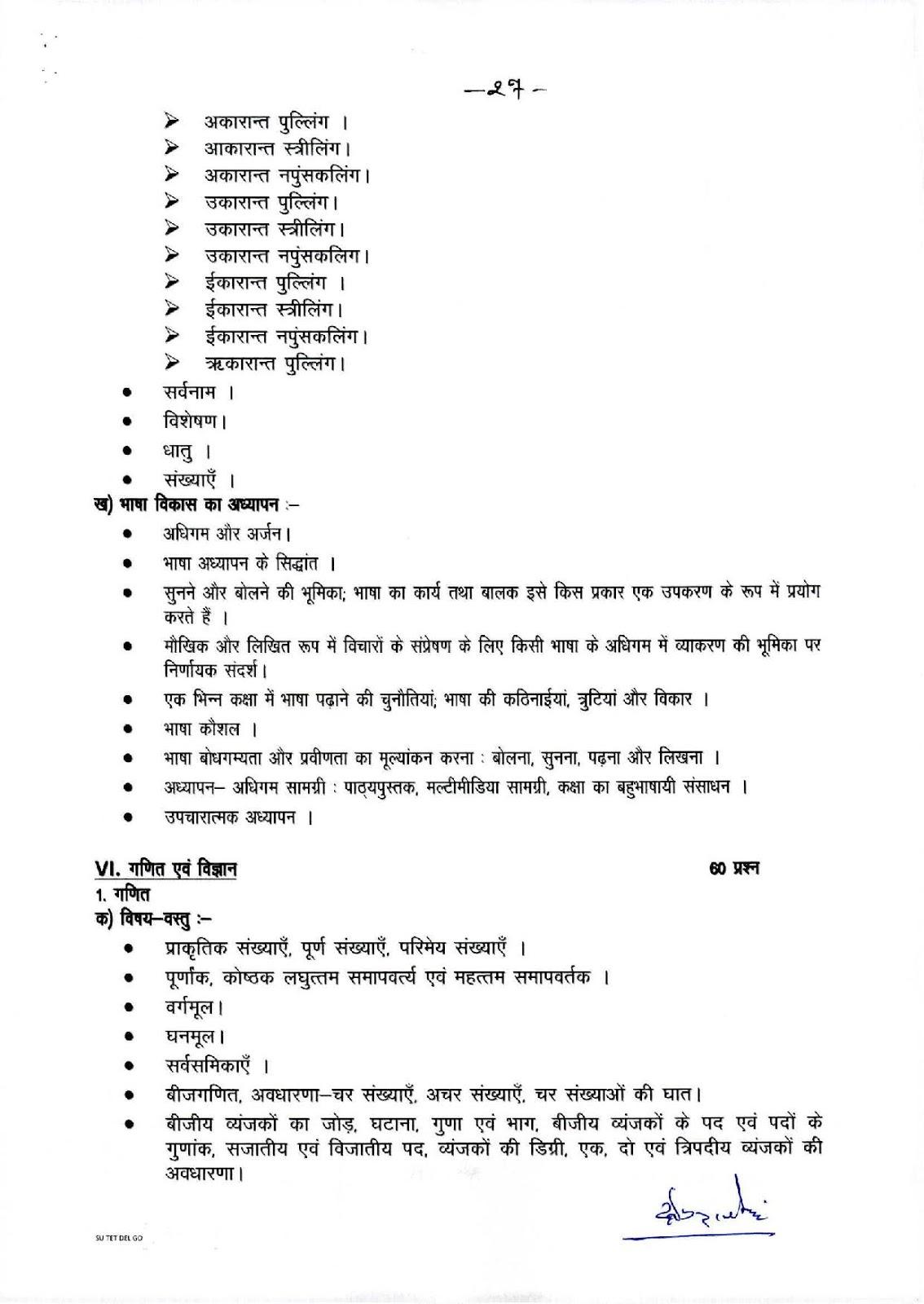 उच्च प्राथमिक पेपर-II (कक्षा 6 से 8 तक) पाठ्यक्रम देखे -4