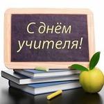 Стихи и поздравления на День учителя