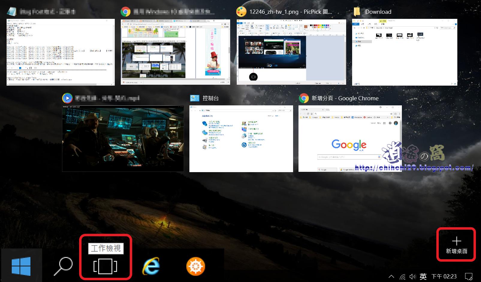 Windows 10 虛擬桌面