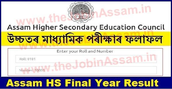 Assam HS Final Year Result 2021: