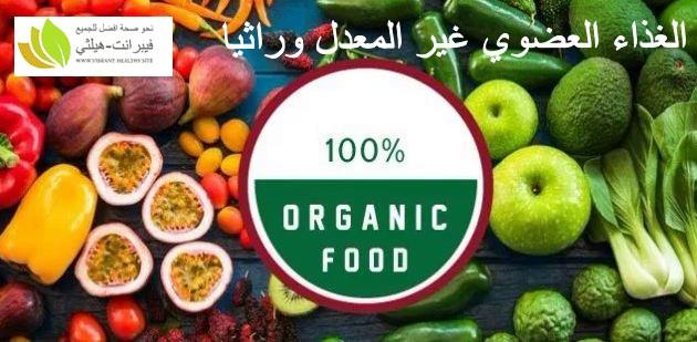 الغذاء العضوي غير المعدل وراثيا