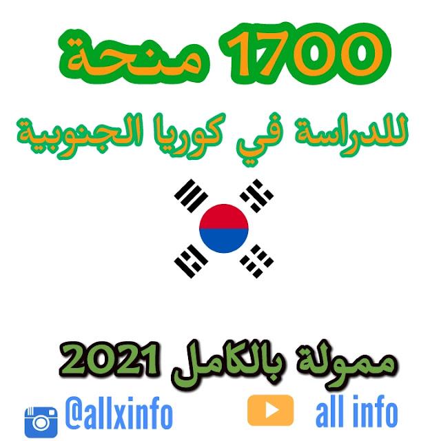 منحة 17،00 للدراسة في كوريا الجنوبية 2021 | ممول بالكامل
