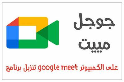 تحميل برنامج Google Meet للكمبيوتر, تحميل برنامج Meet للكمبيوتر, تنزيل جوجل ميت على الكمبيوتر, تحميل جوجل ميت للكمبيوتر, تحميل برنامج كوكل ميت للحاسوب, تنزيل برنامج ميت للكمبيوتر, تحميل كوكل ميت للكمبيوتر, Google Meet APK