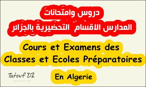 الاقسام التحضيرية بالجزائر والتحضير للامتحانات
