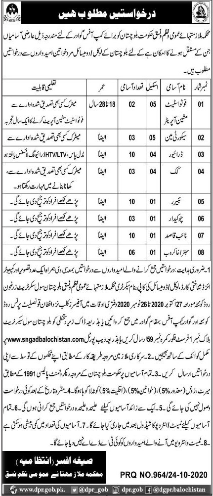 Services and General Administration Department S&GAD Jobs in Pakistan - Download Application Form - www.sngadbalochistan.com