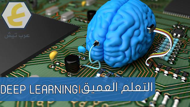 التعلم السطحى والتعلم العميق,ما هو التعلم العميق,اسلوب التعلم العميق,تعريف التعلم العميق,التعلم العميق,سبليمنال التعلم العميق,مفهوم التعلم العميق,استراتيجيات التعلم العميق,التعلم العميق 2017,deep learning with python,deep learning computer,deep learning embedding,deep learning face attributes in the wild,deep learning github