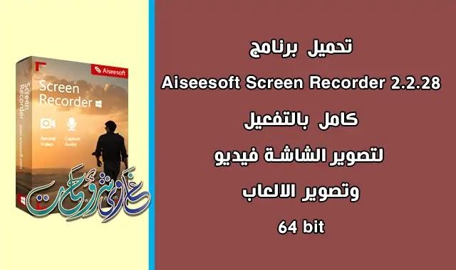 تحميل برنامج Aiseesoft Screen Recorder 2.2.28 full لتصوير الشاشة والالعاب