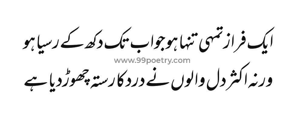 Best Dukhi Shayari In Urdu