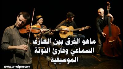 ماهو الفرق بين العازف السماعي وقارئ النوتة الموسيقية بواسطة محمد الألآتى ابو حسام