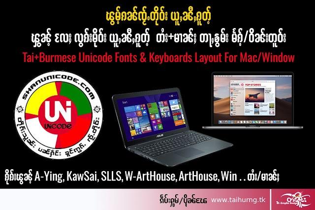ၽွၼ်ႉ၊ လွၵ်းမိုဝ်း ယူႇၼီႇၵူတ်ႉ တႆး+မၢၼ်ႈ တႃႇၶွမ်း မႅၵ်ႉ/ဝိၼ်းတူဝ်း Tai+Burmese UnicodeFonts & Keyboards For Mac & PC