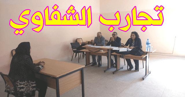 الاستعداد للامتحان الشفوي الخاص بمباراة التعليم