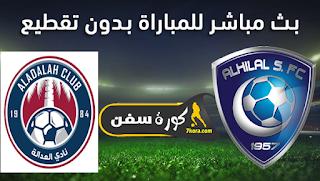 مشاهدة مباراة الهلال والعدالة بث مباشر بتاريخ 30-12-2019 الدوري السعودي