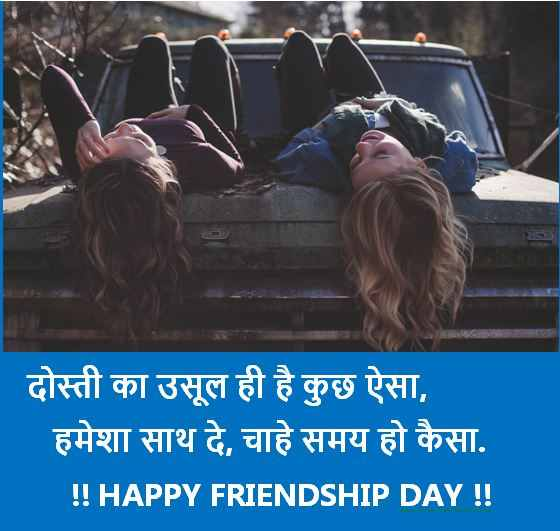 friendship day images, friendship day images download