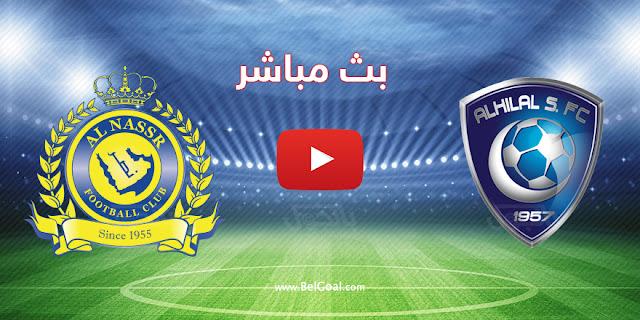 موعد مباراة الهلال والنصر بث مباشر بتاريخ 28-11-2020 كأس خادم الحرمين الشريفين