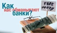 Банки обманвают