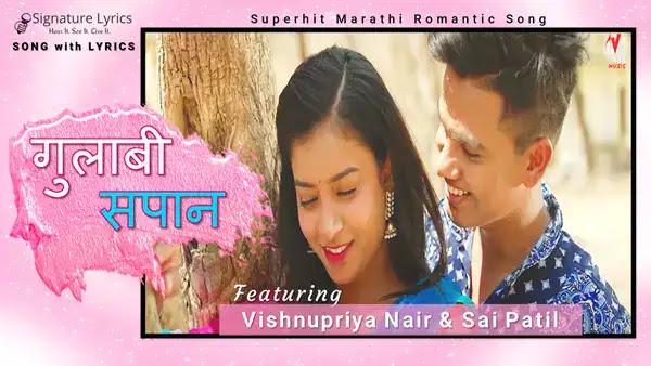 Gulabi Sapan Lyrics - Marathi Song - Vijay Bhate & Preeti Joshi