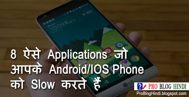 8 ऐसे Applications जो आपके Android/IOS Phone को Slow करते हैं