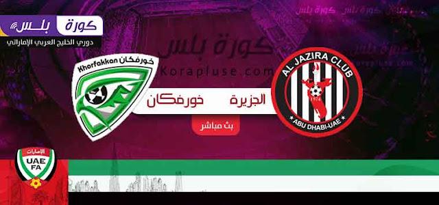 موعد مباراة الجزيرة وخورفكان بث مباشر دوري الخليج العربي الإماراتي