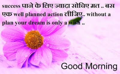 Good morning quotes inspirational in hindi - success tips