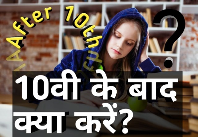 10वी के बाद क्या करें   What to do after 10th class