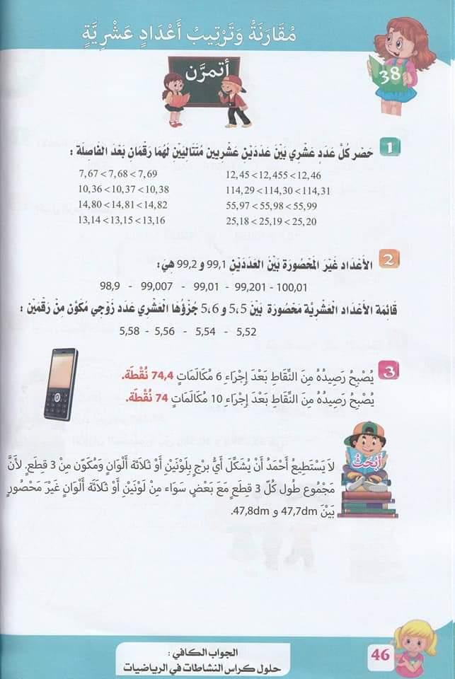 حلول تمارين كتاب أنشطة الرياضيات صفحة 45 للسنة الخامسة ابتدائي - الجيل الثاني